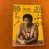 堀江貴文『遊ぶが勝ち!』を読みました