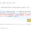 GEMFOREX(ゲムフォレックス)のクレジットカード・デビットカードの取扱を分かりやすく解説