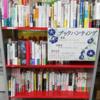 ブックハンティング本、入荷!(中央図書館)