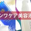 【シワケア美容液】人類の悩みの「シワ」にアクションしていこう!