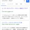 ジャグラーブログで頂点を目指す〜御礼&お知らせ〜