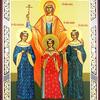 信仰・希望・愛の三姉妹 今日は多くのロシア人女性の聖名日