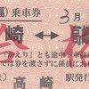 上信電鉄  「縁起往復(大福)乗車券」