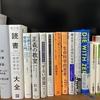 岡山の家庭医が2021年3月・4月・5月に購入して読んだ本