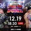 12.19 新日本プロレス Road to TOKYO DOME 後楽園 ツイート解析