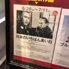 「日本のいちばん長い日」は日本人が観なければいけない映画だ(令和元年7月12日)