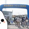 【子鉄イベントレポート】東急電車まつりin長津田 2017 イベントレポート