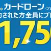 住信SBIカードローン契約で11,750Tポイント ☆彡