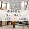 プラチナ・チタン修行の聖地!フォーポイントバイシェラトン函館宿泊レポ