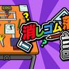 新作アプリ「消しゴム落とし 謎」配信開始!