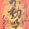 御朱印集め 大覚寺2(Daikakuji2):京都