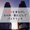 東京駅を見渡せる!丸の内・新丸ビルにあるワールドワインでパスタランチ