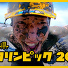 佐賀 ガタリンピック|泥の中を突き進むクレイジーな高揚感!新感覚スポーツかよ!!