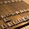 【将棋ウォーズで勝てる】初心者でも簡単、おすすめ戦法・定跡ベスト5!