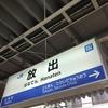 大阪の難読駅名は…