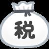 生前贈与の贈与税の申告漏れは、何年までさかのぼって課税されるのか?