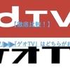 【徹底比較!】『dTV』と『ゲオTV』はどちらがお得か?【表付き】