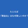 思考とデザインスキル  〜メドレーTechLunch〜