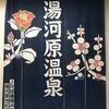 新春☆グルメ旅4日目:湯河原温泉『源泉宿ゆっくり』→熱海駅→東京駅