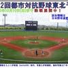 駒形、きら銀準決勝に!9日に1代表決まる―都市対抗野球東北予選 8日結果と9日みどころ。【2021社会人野球】
