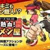 SIMPLEシリーズ最新作は初の料理アクション!「THE熱血!炎のラーメン屋」は10月29日配信!