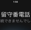 「ahamo」のトラップに御用心。留守電機能なし、代替アプリも利用不可…?!
