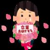 toogee's blog【卒業2021】