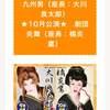▩ 大阪の大衆演劇 告知