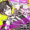 【BL】Heat×Beat~オメガだけどアイドル始めました~ : 1 (コミックマージナル) など、本日のkindle新刊