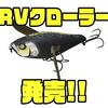 【ジャッカル】デッドスローリトリーブに対応した羽根モノルアー「RVクローラー」発売!