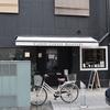 錦糸町「CLOUD COFFEE ROASTERS(クラウドコーヒーロースターズ)」〜モノトーンな自家焙煎珈琲店〜