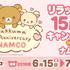 「リラックマ15周年キャンペーン in ナムコ」が開催されるよ!