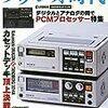 PCMプロセッサー