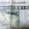 石垣島にミサイル基地は必要ですか?