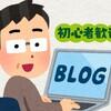 【ブログ初心者】10記事目