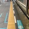 【クレメントイン高松】駅前JR系インフィニティ温泉でホカンス。
