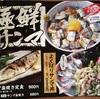 まるさ水産のよくばりサンマ丼(名古屋駅)