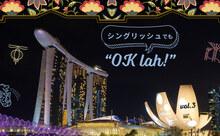 シンガポール在住者が伝授!「海外に住む・海外で働く」ということ