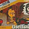 ナムコ発売の箱と説明書付きのファミコンカセットの中で  どのゲームが格安で買えるのか