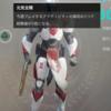 【Destiny2】更新後に付与されるバフ『元気全開』って何だ?