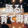 『踊る! 子育て御殿!!』in 北九州