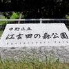 練馬公園②【江古田の森公園】