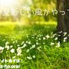 『無料/フリーBGM素材紹介』明るい手拍子と爽やかな風を「新しい夏新しい風がやってくる」