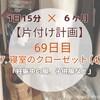 クローゼットの袋 (妊婦用の服、子供服など) をチェック☆ (計画 69日目)