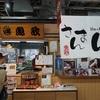 【釧路】吉田類の酒場放浪記ファンの私が釧路で食べたかったもの