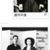 秋篠宮の長女・眞子の結婚問題,戦後の「新憲法と民法」と「皇室典範」のはざまで議論されてきた皇族女性が置かれた立場(その2)
