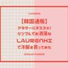 【韓国通販】30代も使える!韓国ファッション「LAURENHI(ローレンハイ)」は安全なの?口コミや評判は?