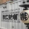 関西 女子一人呑み、昼呑みのススメ 崇仁新町 #昼飲み #kyoto  #京都駅 #崇仁新町 #屋台村