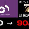 <重要>SOUND HOUSEから大ニュース!!!