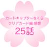 【クリアカード編 原作25話】カードキャプターさくらを知らない26歳SEの感想(ネタバレ注意)|秋穂ちゃんの魔力の秘密…?